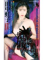 (52fe00078)[FE-078] 若妻どれい 4 田中虹子 ダウンロード