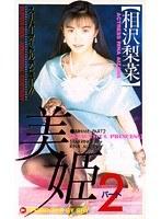(52fe00081)[FE-081] 美姫 PART.2 相沢梨菜 ダウンロード