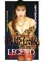 (52fe00087)[FE-087] 歌姫伝説 相沢梨菜 ダウンロード
