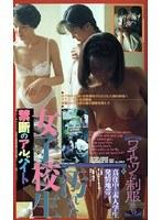 (52fe00099)[FE-099] 汚れた女子校生 ワイセツな制服たち ダウンロード