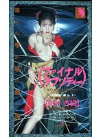 ファイナルラブソディ 田村香織 ダウンロード