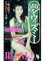 (52fe00103)[FE-103] 夢ウィズミー 結城麗子 ダウンロード