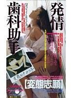 (52fe00104)[FE-104] 発情歯科助手〜変態志願〜 ダウンロード