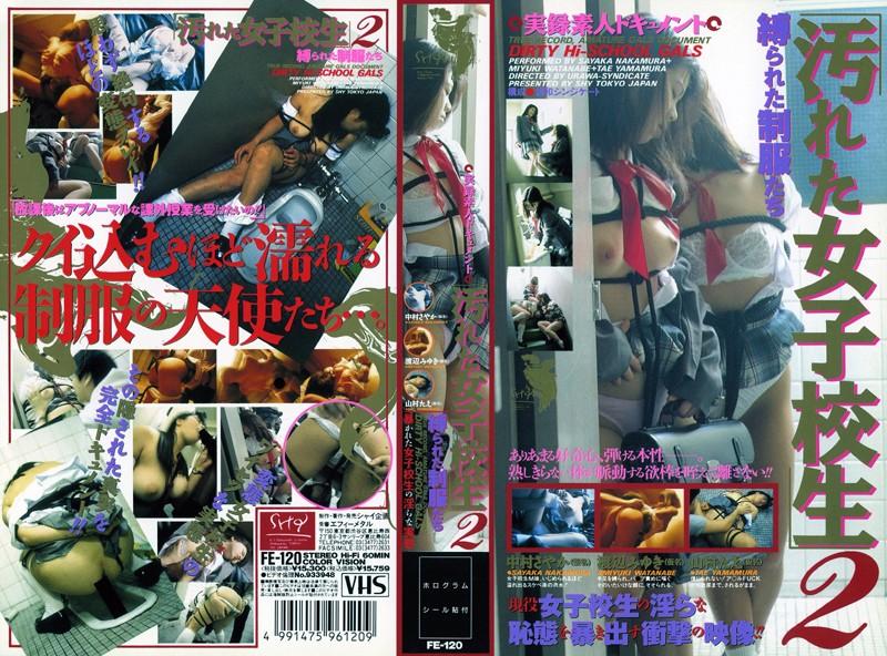 (52fe00120)[FE-120] 汚れた女子校生 2 縛られた制服たち ダウンロード