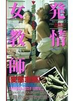 (52fe00130)[FE-130] 発情女教師 【変態志願】 2 ダウンロード