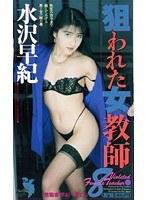 水沢早紀/狙われた女教師8//DMM動画