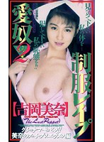 (52fe00156)[FE-156] 制服レイプ愛奴2 吉岡美奈 ダウンロード