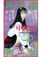 新学園物語 4 中山奈々 ダウンロード