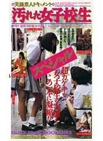(52fe205)[FE-205] 汚れた女子校生 スペシャル ダウンロード