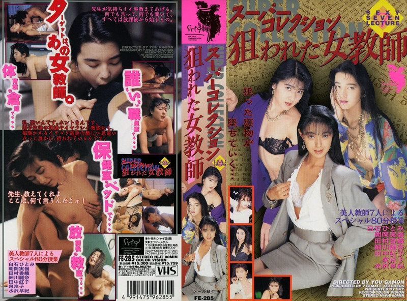 FE-285 Super Collection Targeted Female Teachers