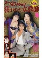 「スーパーコレクション 狙われた女教師」のパッケージ画像
