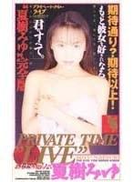 PRIVATE TIME LIVE 〜あなたの知らない夏樹みゆ〜 ダウンロード