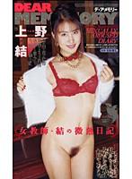 (52fe342)[FE-342] DEAR MEMORY 女教師・結の微熱日記 上野結 ダウンロード