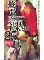密着ドキュメント 終電 NEO TOKYO25時 ダウンロード
