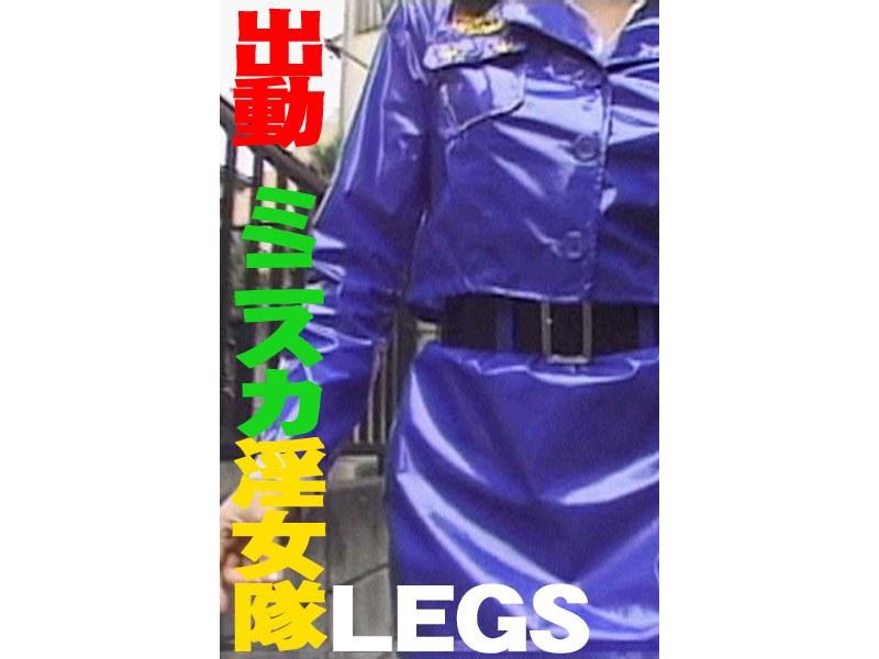 出動 ミニスカ淫女隊LEGS
