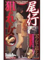 (52fe365)[FE-365] 尾行 狙われた女 ダウンロード
