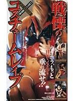 戦慄のコスチュームレイプ 東京暴力クラブ3