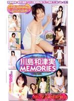 「MEMORIES」川島和津実