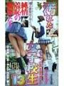 乱れた女子校生 13 純情羞恥の制服たち