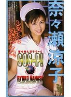 COS-P! 3 奈々瀬涼子