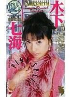 (52fe470)[FE-470] PINK SPRIT 木下七海 ダウンロード