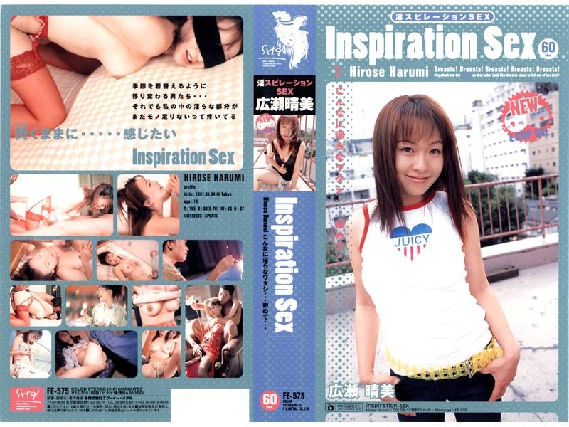 Inspiration Sex 広瀬晴美