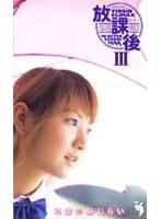 「放課後 3」のパッケージ画像