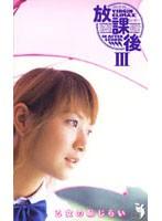 (52fe582)[FE-582] 放課後 3 ダウンロード
