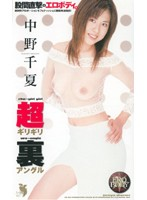 「超ギリギリ裏アングル 中野千夏」のパッケージ画像