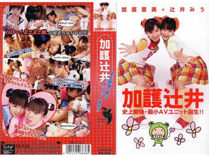 ブルマのレズ、加護亜美出演の3P無料美少女動画像。加護辻井 史上最強・最小AVユニット誕生!