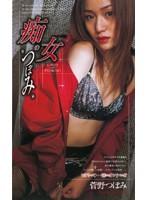 「痴女の'つぼみ' 菅野つぼみ」のパッケージ画像
