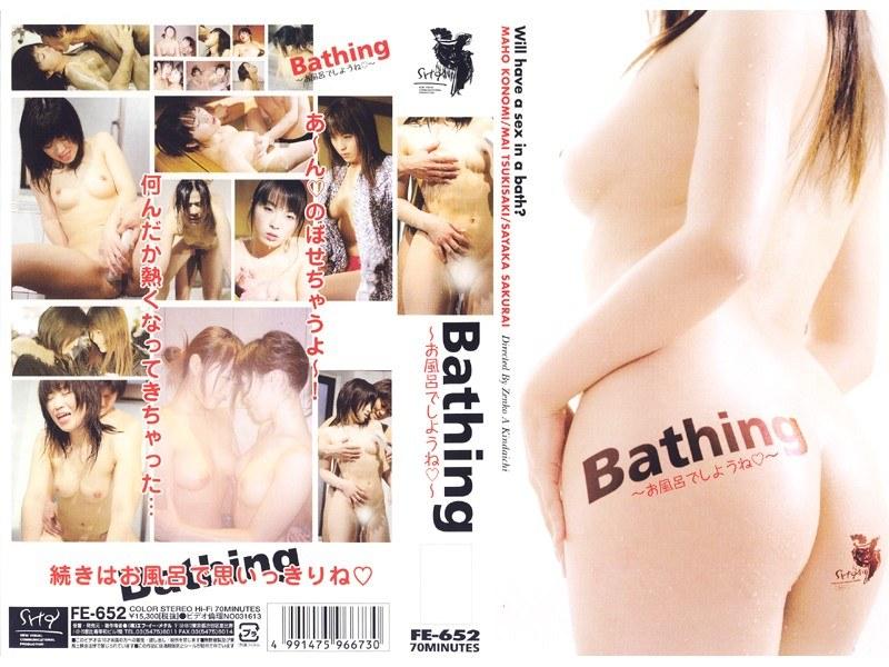 Bathing ~お風呂でしようね~