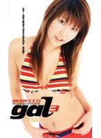 MURECCO gal Super Edition ダウンロード