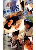 (52fedv294)[FEDV-294] 渋谷108 渋谷に渦巻く108の煩悩 ダウンロード