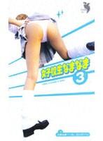(52rfe001)[RFE-001] 女子校生なまなま 3 ダウンロード
