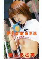 (52fedv295)[FEDV-295] Flowers 〜ソラニフルハナ〜 横山あさ美 ダウンロード