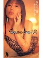 (52fe733)[FE-733] 姉さんガマンできない 19 ダウンロード