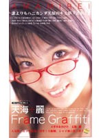 Frame Graffiti メガネをかけた天海麗 - アダルト
