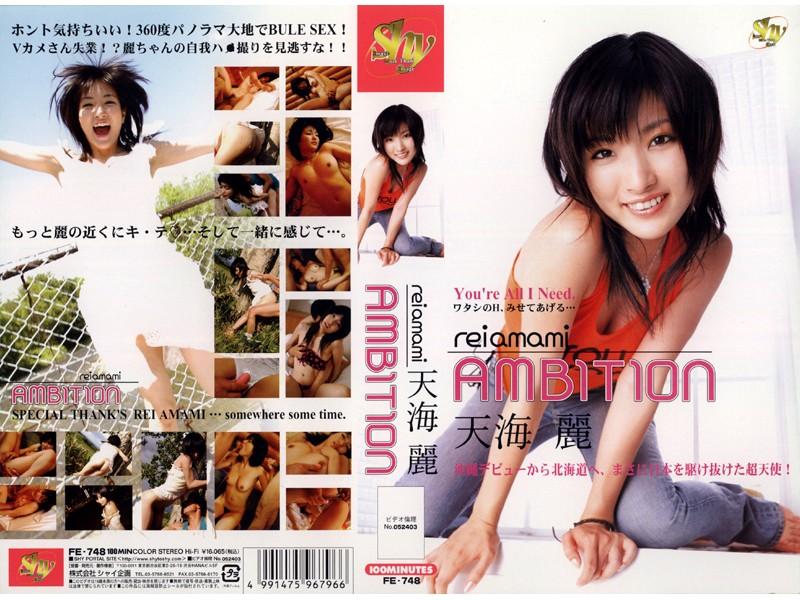 美少女、天海麗出演の3P無料動画像。AMBITION 天海麗