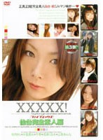 XXXXX![ファイブエックス] 仙台完全素人編 ダウンロード