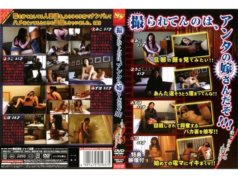ホテルにて、素人の盗撮無料熟女動画像。撮られてんのは、アンタの嫁さんだぞ!