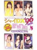 シャイDX96女優編 ダウンロード