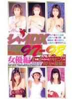 (52fedx003)[FEDX-003] シャイDX97-98女優編 ダウンロード
