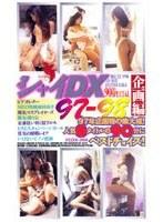 シャイDX97-98企画編 ダウンロード