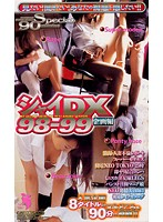 シャイDX98-99企画編 ダウンロード