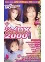シャイDX2000女優編