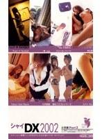 シャイDX2002 企画編Part2 ダウンロード