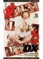 騎るDX V-3