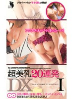 超美乳20連発DX 1 ダウンロード