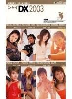 シャイDX 2003 女優編 ダウンロード